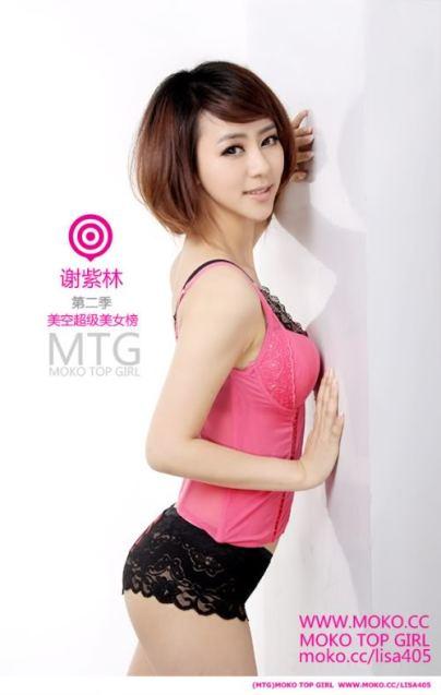Good Asian Girl